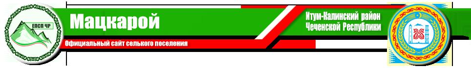 Мацкарой | Администрация Итум-Калинского района